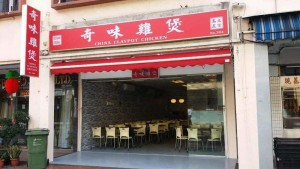 qiweijibao
